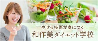 和作美ダイエット学校