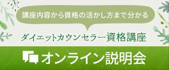 ダイエットカウンセラー資格講座オンライン説明会
